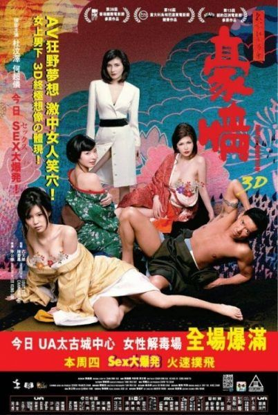 3d naked ambition dvd blu ray movie