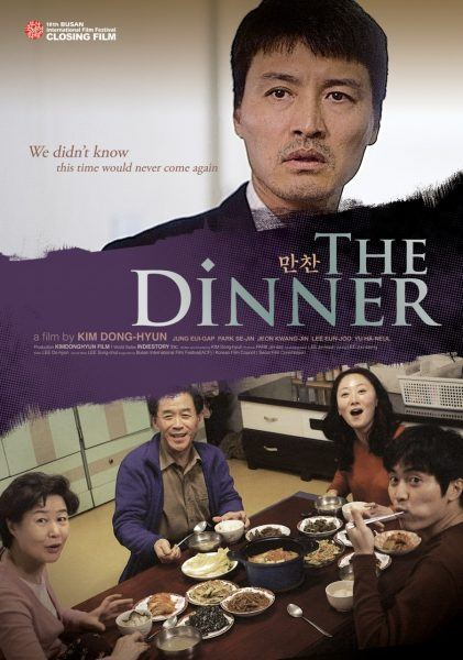 the dinner 2013 movie poster images